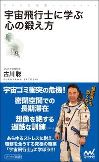 宇宙飛行士に学ぶ心の鍛え方-電子書籍
