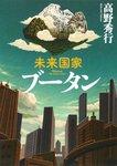 【カラー版】未来国家ブータン-電子書籍