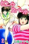 ピンクスパット (2)-電子書籍