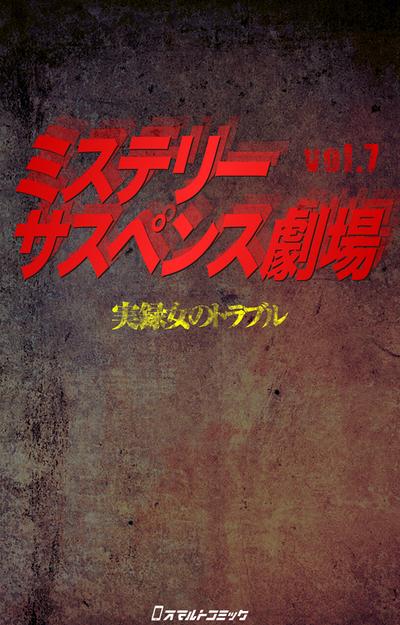 ミステリーサスペンス劇場 vol.7-電子書籍