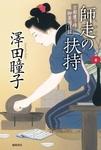 師走の扶持 京都鷹ヶ峰御薬園日録-電子書籍