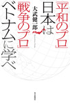 「平和のプロ」日本は「戦争のプロ」ベトナムに学べ-電子書籍