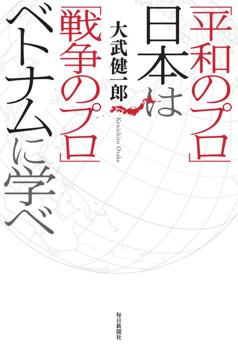 「平和のプロ」日本は「戦争のプロ」ベトナムに学べ-電子書籍-拡大画像