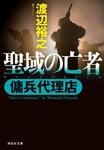 傭兵代理店  聖域の亡者-電子書籍