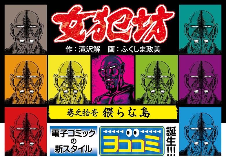 【ヨココミ】女犯坊(11)-電子書籍-拡大画像
