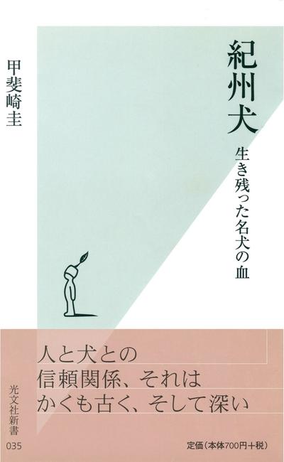 紀州犬~生き残った名犬の血~-電子書籍
