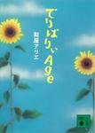 でりばりぃAge-電子書籍