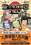 超・少年探偵団NEO-電子書籍