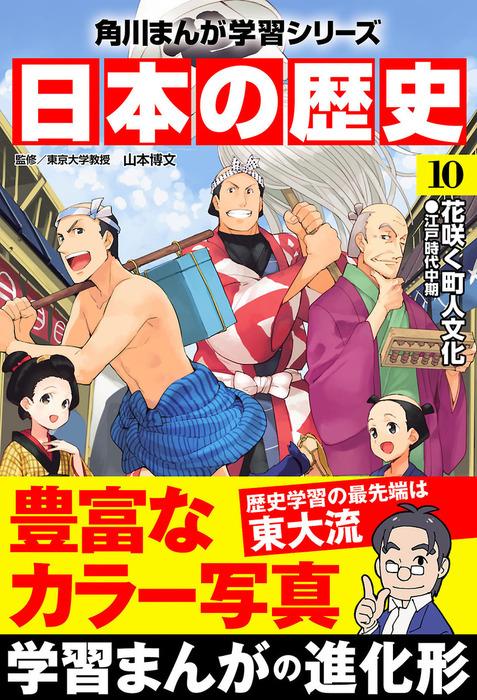 日本の歴史(10) 花咲く町人文化 江戸時代中期-電子書籍-拡大画像