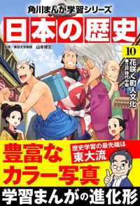 日本の歴史(10) 花咲く町人文化 江戸時代中期