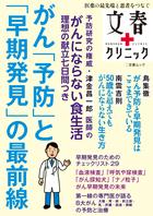 文春クリニックシリーズ(文春e-book)