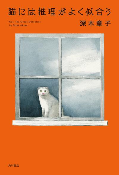 猫には推理がよく似合う-電子書籍