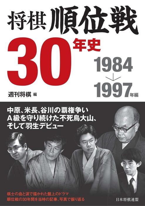 将棋順位戦30年史 1984~1997年編拡大写真
