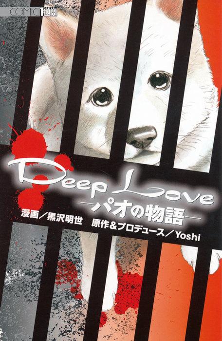Deep Loveパオの物語(1)拡大写真