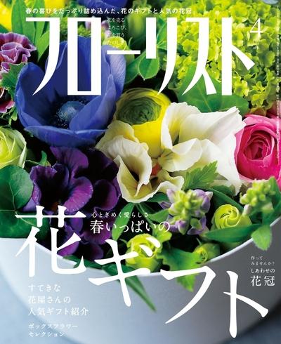 フローリスト2015年4月号-電子書籍