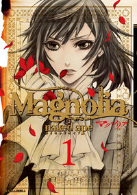【20%OFF】Magnolia【期間限定1~7巻セット】