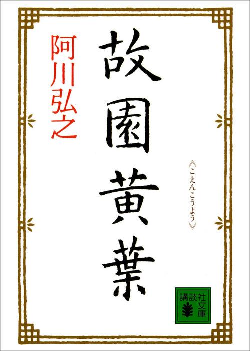 故園黄葉-電子書籍-拡大画像