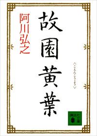 故園黄葉-電子書籍