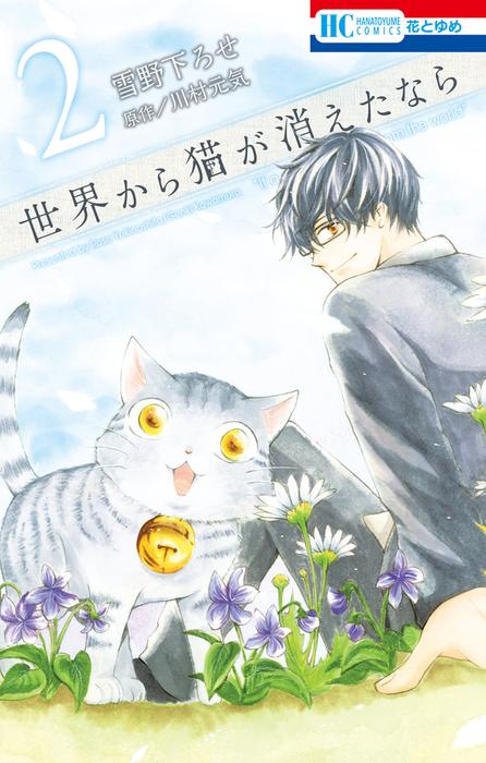 世界から猫が消えたなら 2巻-電子書籍-拡大画像