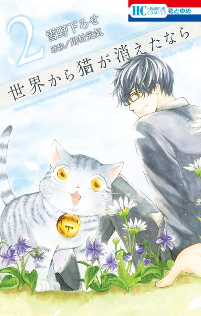世界から猫が消えたなら 2巻-電子書籍