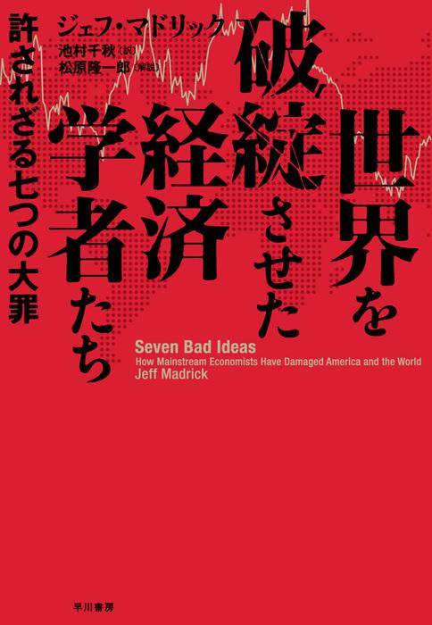 世界を破綻させた経済学者たち──許されざる七つの大罪-電子書籍-拡大画像