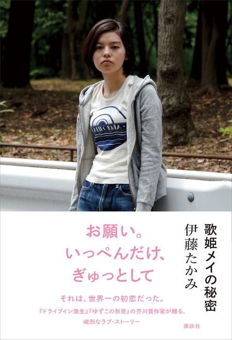 歌姫メイの秘密-電子書籍-拡大画像