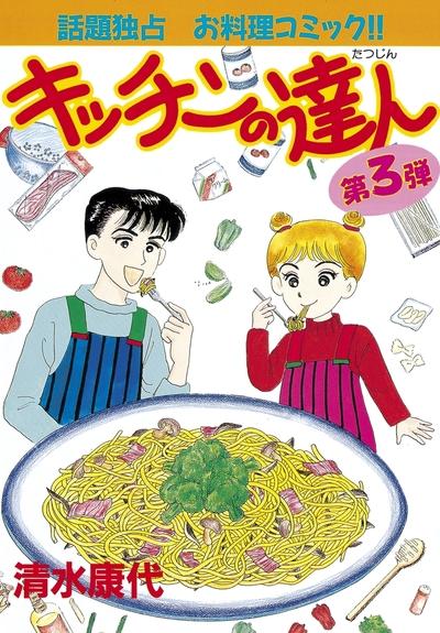 キッチンの達人(3)-電子書籍
