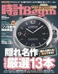 時計Begin 2017年春号 vol.87