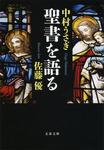 聖書を語る-電子書籍