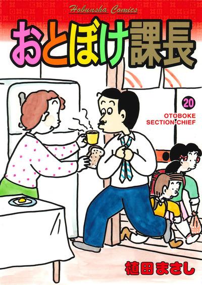 おとぼけ課長 20巻-電子書籍