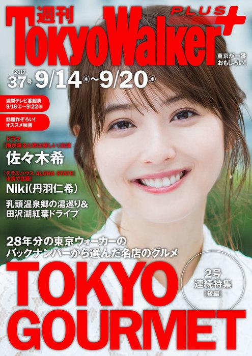 週刊 東京ウォーカー+ 2017年No.37 (9月13日発行)-電子書籍-拡大画像