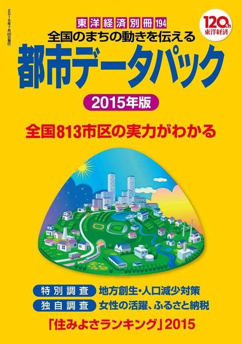 都市データパック 2015年版拡大写真