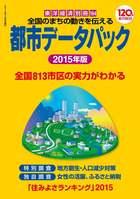 「都市データパック(東洋経済新報社)」シリーズ
