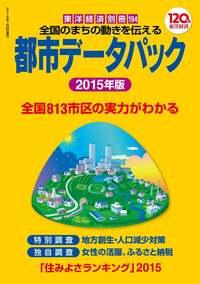 都市データパック 2015年版