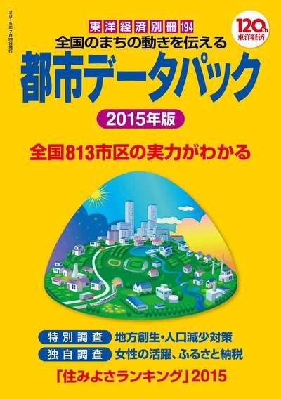 都市データパック 2015年版-電子書籍