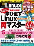日経Linux(リナックス) 2016年 9月号 [雑誌]-電子書籍