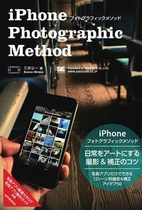 iPhoneフォトグラフィックメソッド-電子書籍