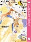 クローバー trefle 6-電子書籍