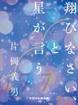 翔びなさい、と星が言う-電子書籍
