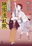 大富豪同心 : 15 隠密流れ旅-電子書籍