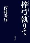 梓弓執りて-電子書籍