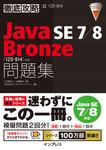 徹底攻略 Java SE 7/8 Bronze 問題集[1Z0-814]対応-電子書籍