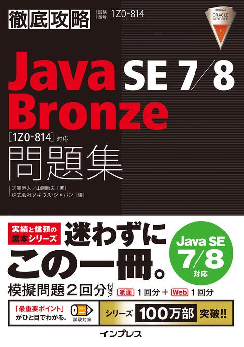徹底攻略 Java SE 7/8 Bronze 問題集[1Z0-814]対応拡大写真