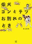 柴犬ゴンとテツお別れのとき-電子書籍
