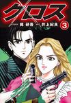 クロス(3)-電子書籍