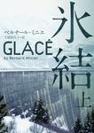 氷結 上-電子書籍