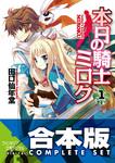 【合本版】本日の騎士ミロク++ 全11巻-電子書籍