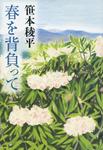 春を背負って-電子書籍