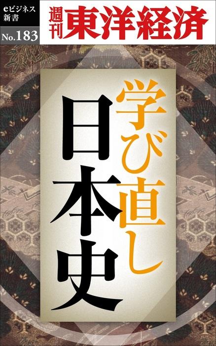 学び直し日本史―週刊東洋経済eビジネス新書No.183拡大写真