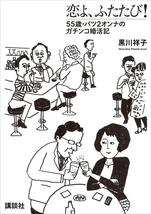 恋よ、ふたたび! 55歳・バツ2女のガチンコ婚活記拡大写真